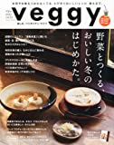 veggy  (ベジィ) Vol.25 2012年 12月号 [雑誌]