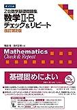 Z会数学基礎問題集 数学II・B チェック&リピート 改訂第2版