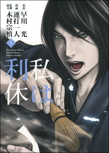 私は利休 3 (ヤングジャンプコミックス)