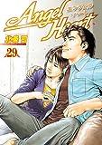 エンジェル・ハート 29 (29) (BUNCH COMICS)