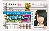 NMB48 オーマイガー!免許証 [山田菜々]