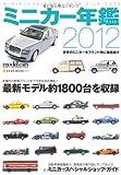 ミニカー年鑑 2012 (NEKO MOOK 1717)