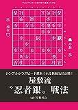 """屋敷流""""忍者銀""""戦法(将棋世界2015年08月号付録)"""
