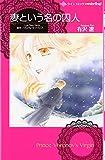 妻という名の囚人 (ハーレクインコミックス・darling ア 1-4)