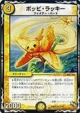 ポッピ・ラッキー(レア) デュエルマスターズ 龍の祭典!ドラゴン魂フェス!!(DMX17)シングルカード