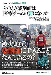 ドキュメント東日本大震災 そのとき薬剤師は医療チームの要になった (日経DIブックス1)