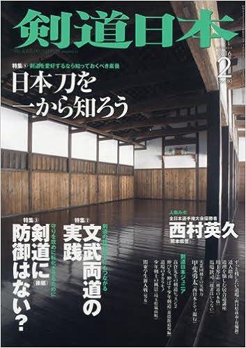 剣道日本2016年2月号