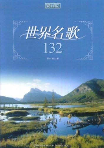 メロディジョイフル 世界名歌132 (メロディ・ジョイフル)