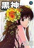 黒神 7 (ヤングガンガンコミックス)