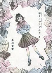 草子ブックガイド(1) (モーニングKC)