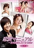 恋愛マニュアル 〜まだ結婚したい女 <完全版> DVD-SET1