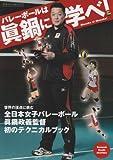 バレーボールは眞鍋に学べ!―全日本女子眞鍋政義監督初のテクニカルブック (日本文化出版ムック)