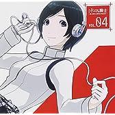 ラジオCD シドニアの騎士~綾と綾音の秘密の光合成~Vol.4