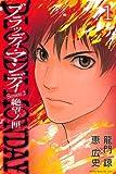 BLOODY MONDAY Season2 絶望ノ匣(1) (講談社コミックス)