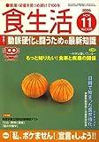 食生活 2006年 11月号 [雑誌]