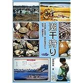 潮干狩り―その楽しみ方・貝の知識から俳句・歴史まで