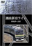 Hi-vision 列車通り「湘南新宿ライン」 [DVD]