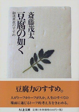 豆腐の如く―融通無我のすすめ (ちくま文庫)