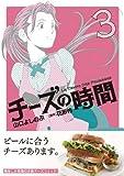 チーズの時間 3 (芳文社コミックス)