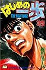 はじめの一歩 第35巻 1996年10月15日発売