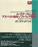 ユースケースによるアスペクト指向ソフトウェア開発 (Object Oriented Selectionシリーズ)