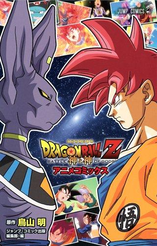 DRAGON BALL Z 神と神 アニメコミックス (ジャンプコミックス)