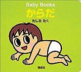 からだ (Baby books)