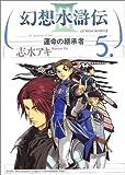 幻想水滸伝3-運命の継承者 5 (5) (MFコミックス)