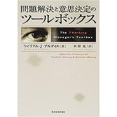 問題解決と意思決定のツールボックス―思考するマネジャーへの実践的強化書。 (BEST SOLUTION)