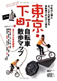 東京・下町 自転車散歩マップ