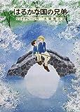 はるかな国の兄弟 (リンドグレーン作品集 (18))