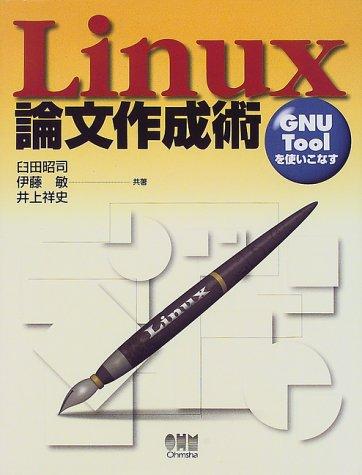 Linux論文作成術