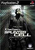トム・クランシーシリーズ SPLINTER CELL (Playstation2)
