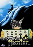 Soul Hunter - The One That Got Away (Vol. 6)