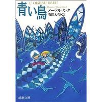 青い鳥 (新潮文庫 メ-3-1)