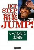 HOP STEP 稲葉 JUMP!―いつも心に太陽を