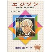 エジソン―努力の人・世界一の発明王 (児童伝記シリーズ (3))