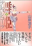 舞姫(テレプシコーラ) / 山岸 凉子 のシリーズ情報を見る
