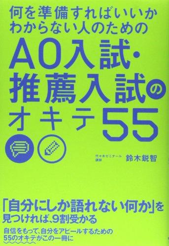 何を準備すればいいかわからない人のためのAO入試・推薦入試のオキテ55 -