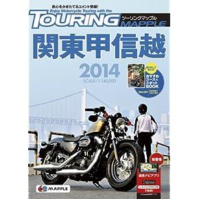 ツーリングマップル 関東甲信越 2014 (ツーリングマップ・地図|昭文社/マップル)