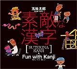 素敵な漢字―Fun with Kanji