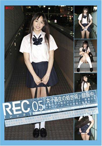 REC 5 [DVD]