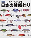 ルアーフィッシング日本の鮭鱒釣り—母なる河と魚を愛するアングラー22人の思考と戦略 (MASTER ANGLER)