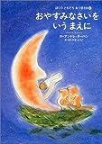 ぼくのともだちおつきさま〈2〉おやすみなさいをいうまえに (世界の絵本)