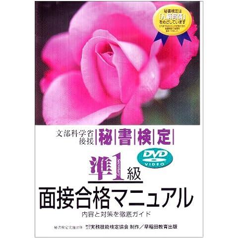 DVD>秘書検定準1級面接合格マニュアル―内容と対策を徹底ガイド ()