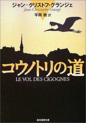 コウノトリの道 (創元推理文庫)