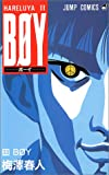 BOY 33 (ジャンプコミックス)