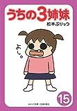 ぷりっつ文庫 うちの3姉妹 / 松本 ぷりっつ のシリーズ情報を見る