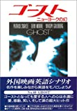 img - for Ghost [In Japanese Language] book / textbook / text book