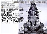 日本海軍艦艇写真集 戦艦・巡洋戦艦 (呉市海事歴史科学館図録―福井静夫コレクション傑作選)